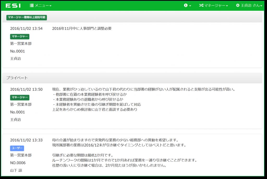 表:個人面談実施記録の表示画面