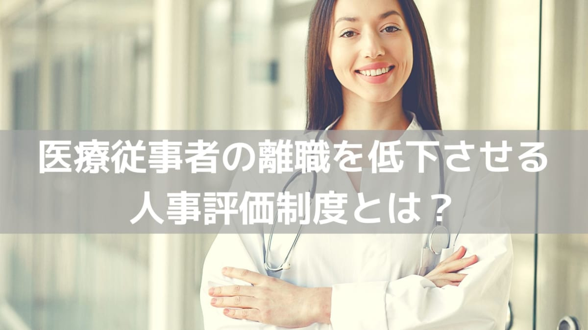 看護師 人事評価